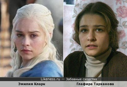 Глафира Тарханова и Эмилия Кларк