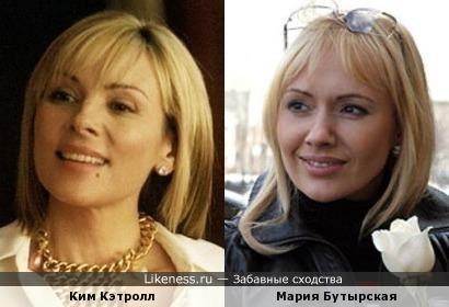 Мария Бутырская и Ким Кэтролл