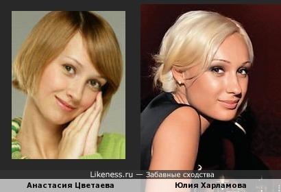Анастасия Цветаева и Юлия Харламова