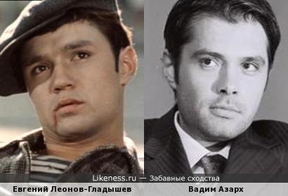 Вадим Азарх и Евгений Леонов-Гладышев