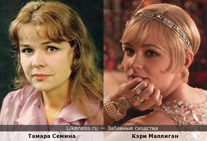 Кэри Маллиган похожа на Тамару Семину