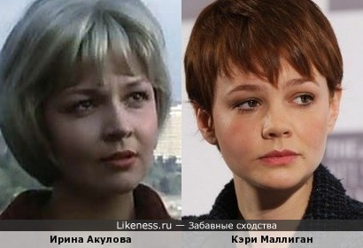 Кэри Маллиган похожа на Ирину Акулову