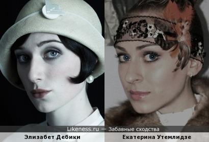 Екатерина Утмелидзе (КВН-Пятигорск) похожа на Элизабет Дебики