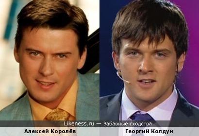 Георгий Колдун и Алексей Королёв