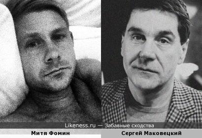 Митя Фомин и Сергей Маковецкий