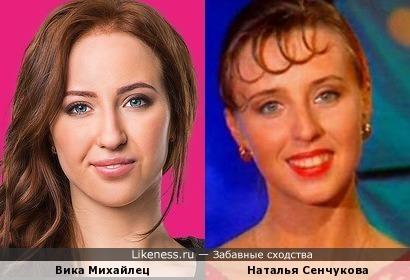 Вика Михайлец похожа на Наталью Сенчукову