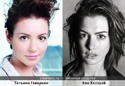Татьяна Геворкян похожа на Энн Хэтэуэй