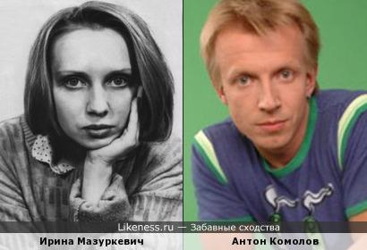 Антон Комолов и Ирина Мазуркевич