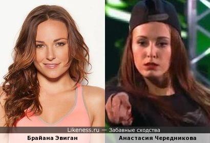 Анастасия Чередникова похожа на Брайану Эвиган (танцующие девушки)