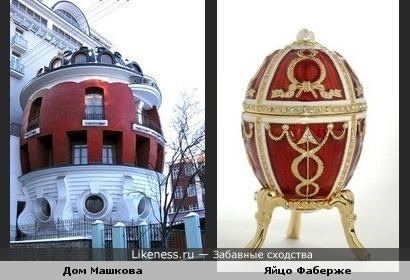 Дом Машкова на одноименной улице в Москве похож на яйцо Фаберже