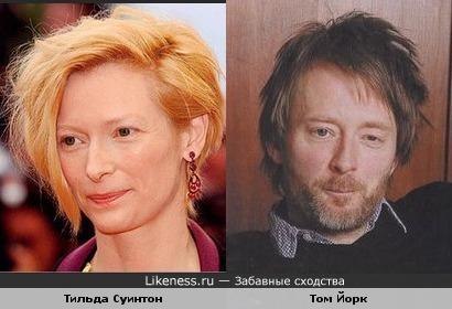 "Тильда Суинтон и Том Йорк (""Radiohead"") похожи"