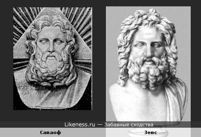Изображения Саваофа и Зевса похожи