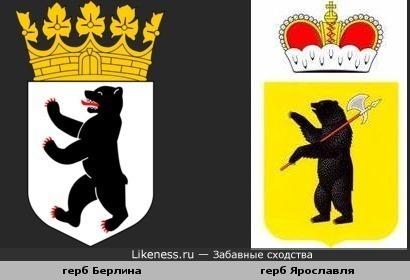 Герб Берлина похож на герб Ярославля