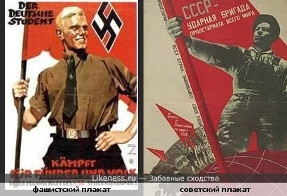 фашистский плакат похож на советский