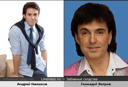 Андрей Малахов похож на Геннадия Ветрова