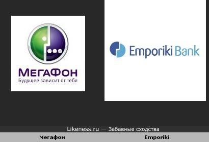 Логотипы Мегафона и греческого банка Emporiki похожи
