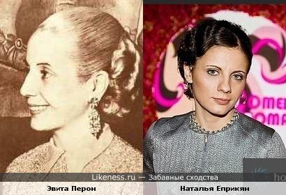 Наталья Андреевна (Comedy Woman) похожа на Эвиту Дуарте де Перон