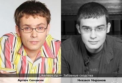 Актёры Артём Семакин и Михаил Миронов похожи
