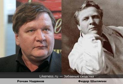Роман Мадянов похож на Федора Шаляпина