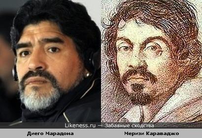 Диего Марадона похож на Микеланджело Меризи Караваджо