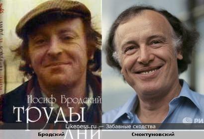 Бродский и Смоктуновский похожи