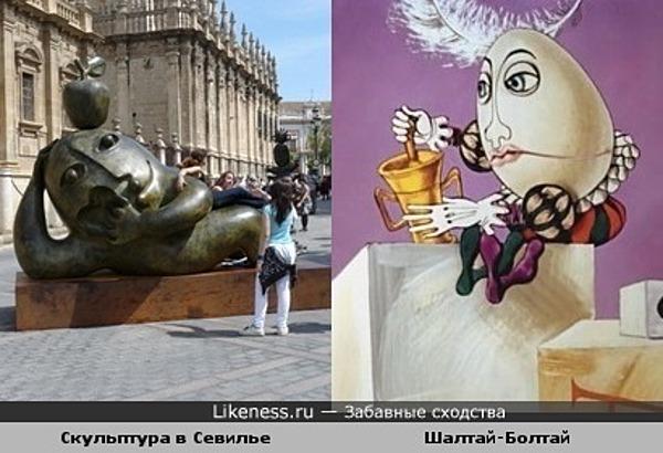 Скульптура в Севилье похожа на Шалтая-Болтая