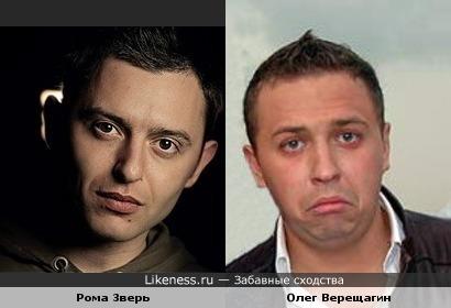 Рома Зверь похож на Олега Верещагина из Камеди-Клаб