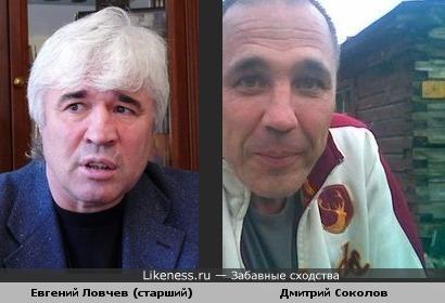 Евгений Ловчев похож на Дмитрия Соколова их Уральских пельменей