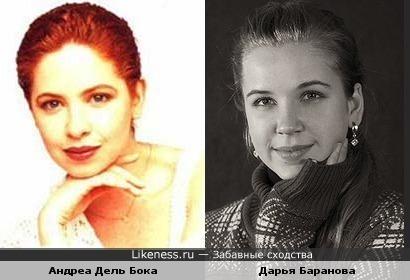 Дарья Баранова похожа на Андреа Дель Бока
