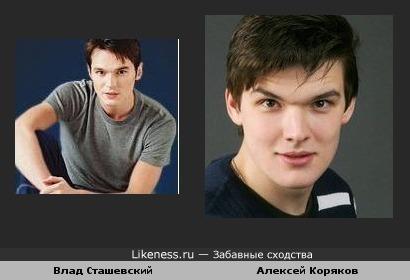 Влад Сташевский и Алексей Коряков