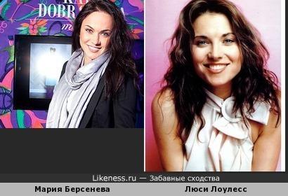 Мария Берсенева и Люси Лоулесс
