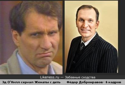 Фёдор Добронравов похож на Эла Банди