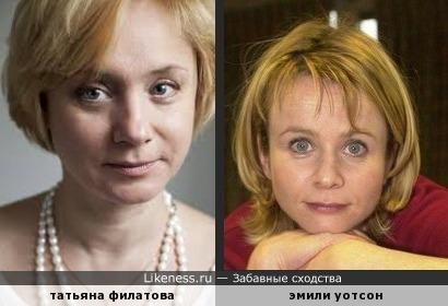 Татьяна Филатова похожа на Эмили Уотсон