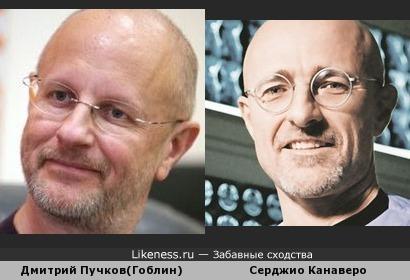 Дмитрий Пучков(Гоблин) похож на Серджио Канаверо