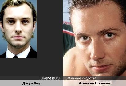 Джуд Лоу очень напоминает Алексея Морозова