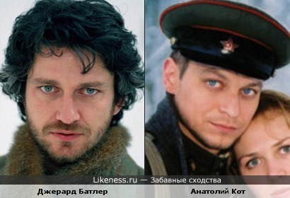 Актеры Джерард Батлер и Анатолий Кот