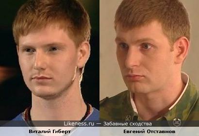 Экстрасенс Виталий Гиберт и Евгений Отставнов похожи