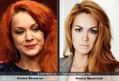 Алиса Яровская и Алина Великая
