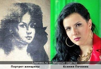 Ксения Печеник похожа на портрет женщины, который приносит счастье