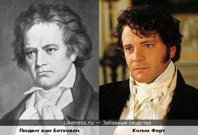 Колин Ферт в роли мистера Дарси похож на Бетховена