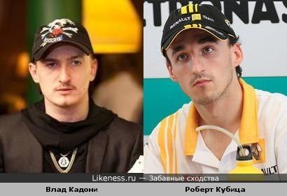 Кадони похож на польского автогонщика Кубицу