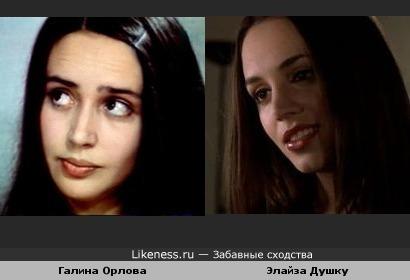 Галина Орлова похожа на Элайзу Душку