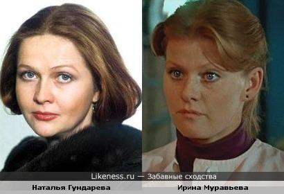 Наталья Гундарева и Ирина Муравьва похожи.
