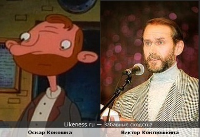 Оскар Кокошка чем-то напоминает Виктора Коклюшкин