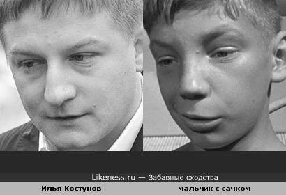 """Илья Костунов похож на мальчика с сачком из к/ф """"Добро пожаловать, или Посторонним вход воспрещен"""""""