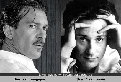 Антонио Бандерас похож на Олега Меньшикова