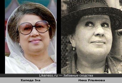 Халеда Зиа показалась похожей на Инну Ивановну Ульянову