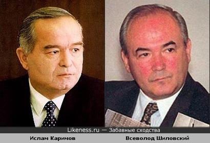 Каримов показался похожим на Всеволода Николаевича Шиловского