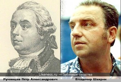 Полководец Румянцев напомнил Владимира Шахрина