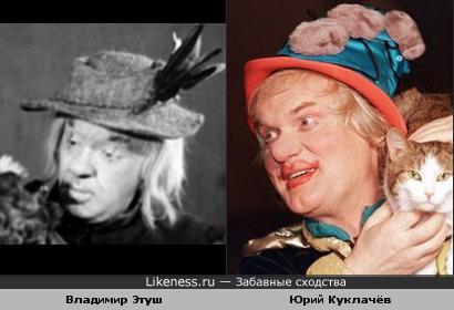 Владимир Этуш в роли Лаунса похож на Юрия Куклачёва